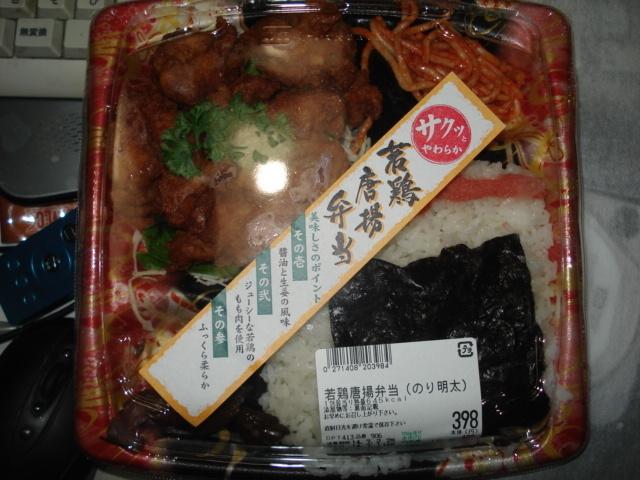 maruetsu-wakadori-karaage-bento1.jpg